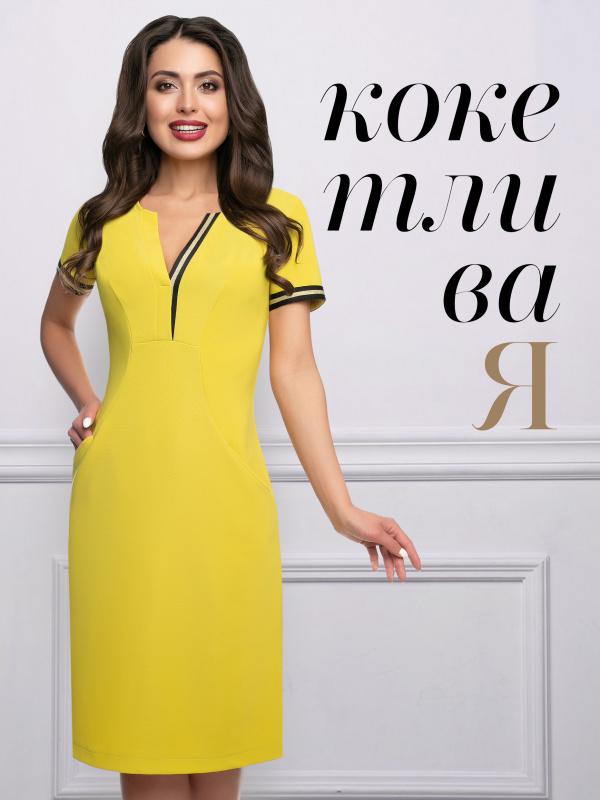 Платье Модный каприз
