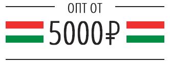 АКЦИЯ! ОПТ от 5000 руб!