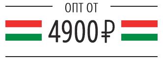АКЦИЯ! ОПТ от 4900 руб!